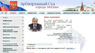 арбитражный суд города москвы телефон справочной