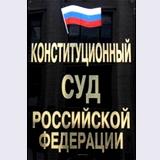 конституционный суд рф от: