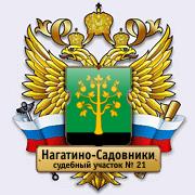 21 судебный участок москва