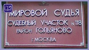 адреса юридических консультаций в москве по районам
