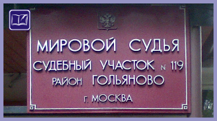 юридическая консультация район гольяново