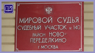 Мировые судьи судебные участки Москвы адреса телефоны