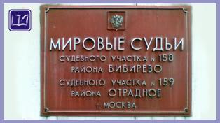 Адреса и телефоны судебных участков мировых судей г Москвы