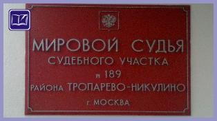 Мировые судьи Москвы  lexpagesru