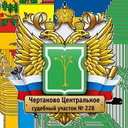 чертаново- северное юридическая консультация