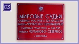 Мировой судья 119 судебного участка люберецкого района