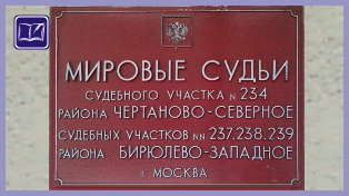 234 судебный участок москва