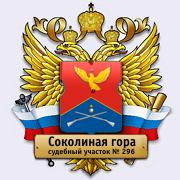 296 судебный участок москва