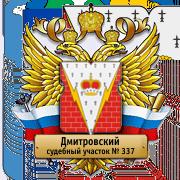 дмитровский судебный участок