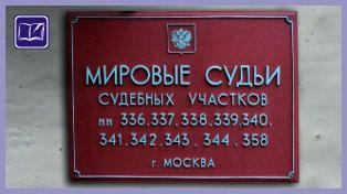 343 судебный участок москва