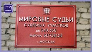юридическая консультация москва адреса сао