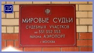 351 судебный участок москвы