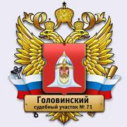 юридическая консультация головинского района