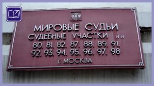 Мировой судья судебного участка железнодорожного райлна г екатеринбурга