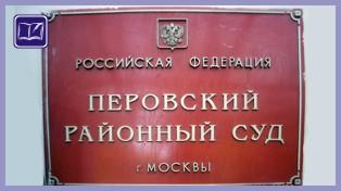 перовский суд по гражданским делам