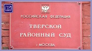 Мещанский районный суд  Районные суды  Район Мещанский